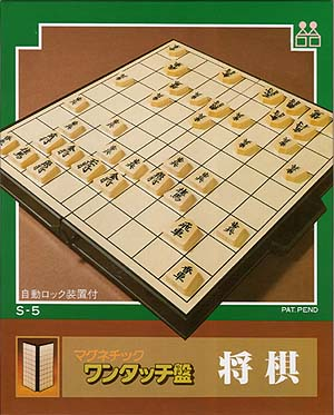 Spirit Games (Est. 1984) - Supplying role playing games (RPG), wargames rules, miniatures and scenery, new and traditional board and card games for the last 20 years sells Shogi Set