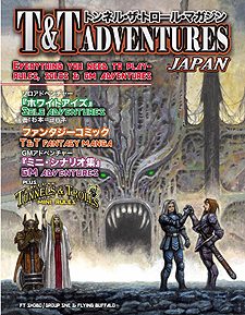 Spirit Games (Est. 1984) - Supplying role playing games (RPG), wargames rules, miniatures and scenery, new and traditional board and card games for the last 20 years sells Adventures Japan